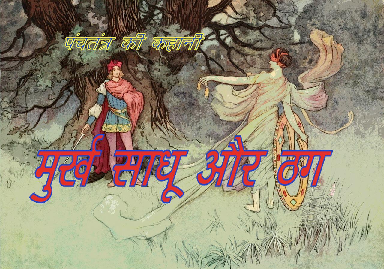 मुर्ख-साधू-और-ठग -पंचतंत्र-की-कहानी-storybaaz.jpg-hindi-stories-new-stories-panchtantra-stories