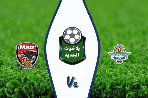 نتيجة مباراة بيراميدز ونادي مصر اليوم الأربعاء 29-01-2020 الدوري المصري