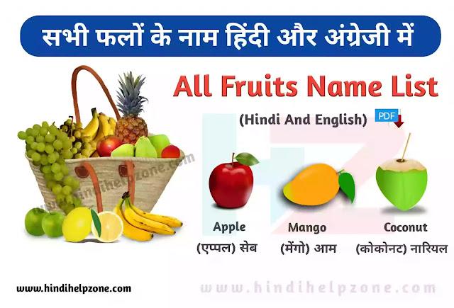 All Fruits Name List In Hindi And English (pdf) - फलों के नाम
