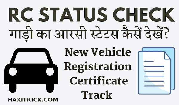 Vehicle RC Status Online kaise Check kare