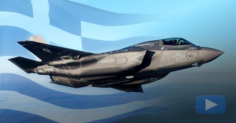 F35-ΆΜΕΣΑ-ζητά-η-Ελλάδα-Στάλθηκε-Επιστολή-Price-and-Availability