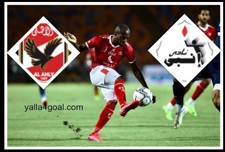مباراة الاهلي وانبي في الدوري المصري اليوم الأربعاء 7 أكتوبر 2020 والقنوات الناقلة
