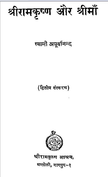 श्रीरामकृष्ण और श्रीमाँ : स्वामी अपूर्वानंद द्वारा पीडीऍफ़ पुस्तक | ShriRamKrishna Aur Shrimaa : By Swami Apurvanand PDF Book In Hindi