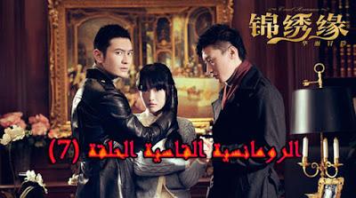 مسلسل Series Cruel Romance Episode 7 الرومانسية القاسية الحلقة 7 مترجم