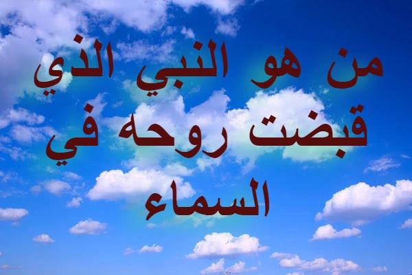 من هو النبي الذي قبضت روحه في السماء