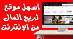 اسهل موقع لربح المال من الانترنت للمبتدئين بدون رأس مال  - الربح من الانترنت 2019-2020