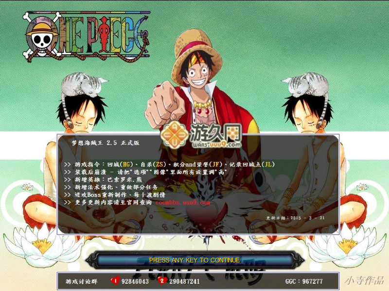 One piece marine defense loading page