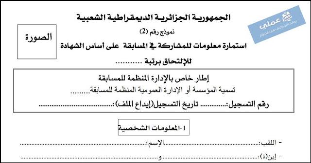 Formulaire d'inscription aux concours de la fonctions publique en algerie