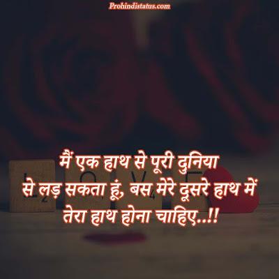 Romantic Status fb