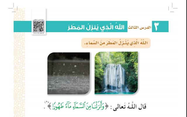 حل درس الله اللذي ينزل المطر التوحيد للصف الأول ابتدائي