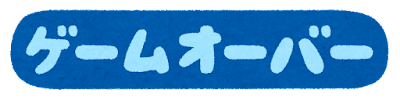 「ゲームオーバー」のイラスト文字