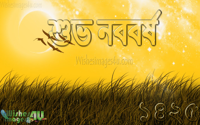 Pohela Boishakh 2018 Full HD Desktop Wallpapers Download Free