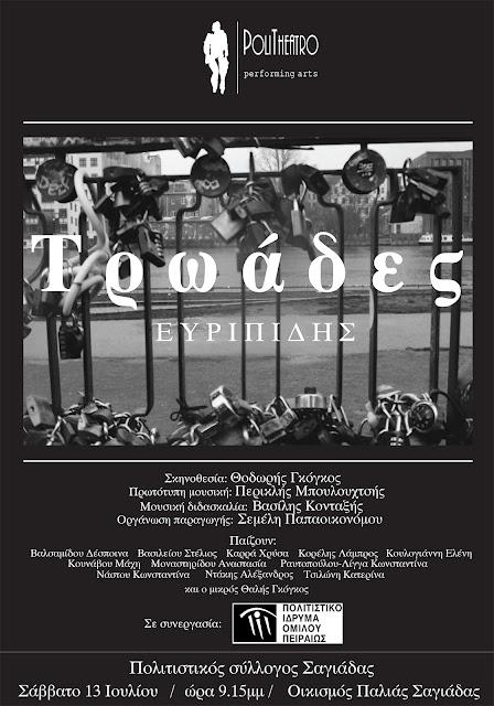 Θεσπρωτία: ''Τρωάδες'' Από Το Politheatro | Performing Arts Στην Παλιά Σαγιάδα