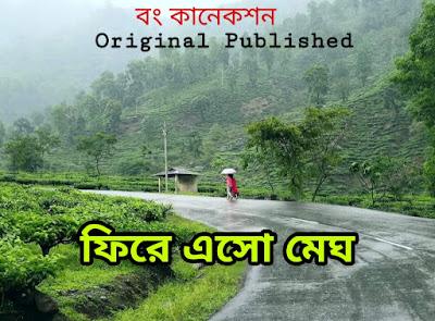 বাংলা কবিতা - ফিরে এসো মেঘ