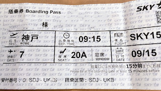 スカイマーク航空の搭乗券