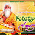 Latest Guru purnima vyasa purnima Telugu wishes greetings quotes