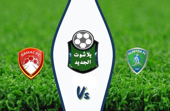 نتيجة مباراة الفتح وضمك اليوم الخميس 23-1-2020 الدوري السعودي