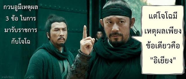 """เหตุผลเดียวที่โจโฉรับกวนอูมาทำราชการด้วยคือ """"อิเยียง"""""""