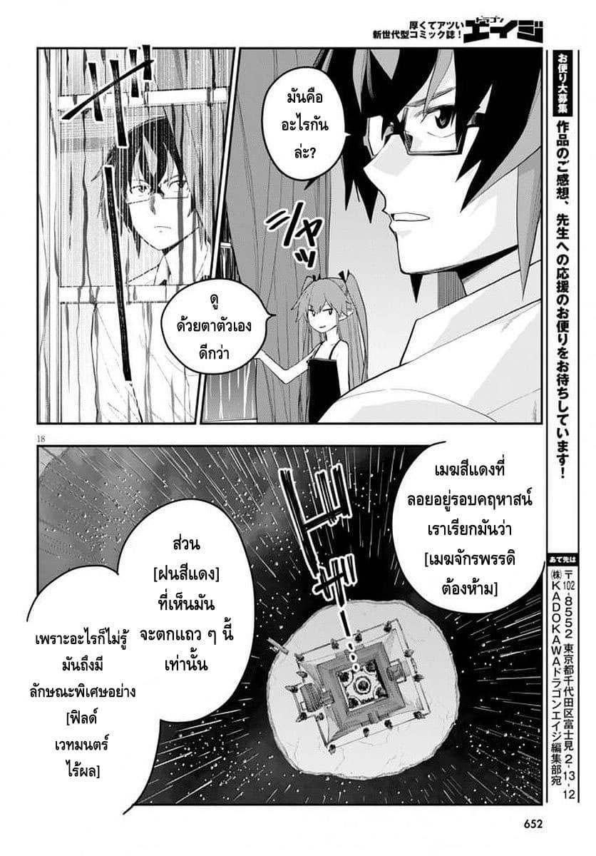 Konjiki no Word Master ตอนที่ 39 TH แปลไทย