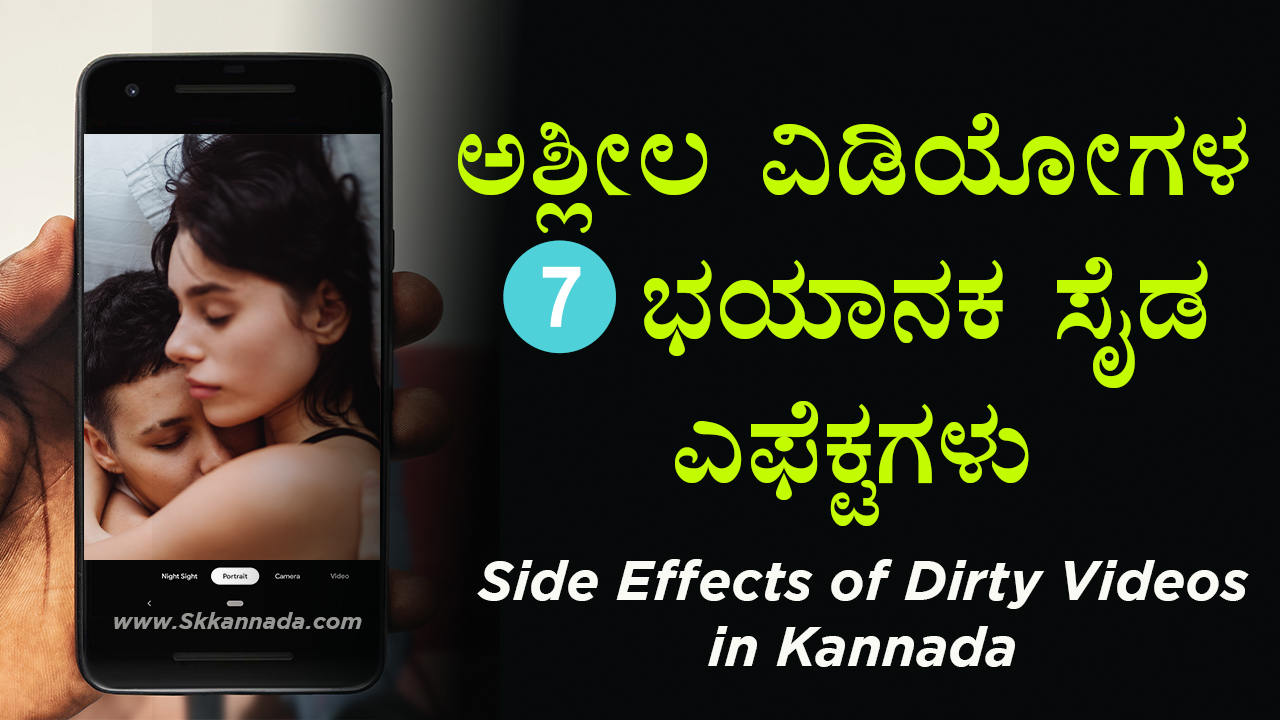 ಅಶ್ಲೀಲ ವಿಡಿಯೋಗಳ 7 ಭಯಾನಕ ಸೈಡ ಎಫೆಕ್ಟಗಳು : Side Effects of Dirty Videos in Kannada