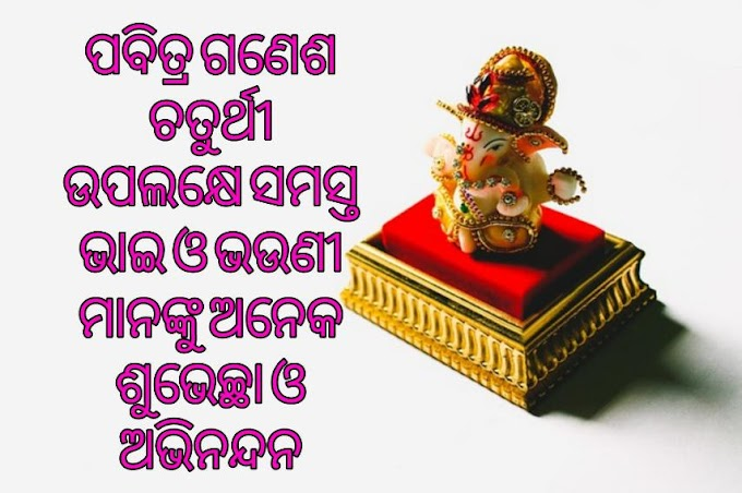 Ganesh Puja Odia Wishes 2019 | Ganesh Puja Odia Message, Wallpaper