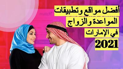 تزوج و تعارف مع اماراتية مع افضل تطبيقات الدردشة في الخليج العربي 2021