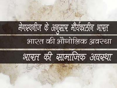मेगस्थनीज के अनुसार मौर्यकालीन भारत |मेगस्थनीज के अनुसार मौर्य वंश |Megasthenes Ke Anusaar Bharat
