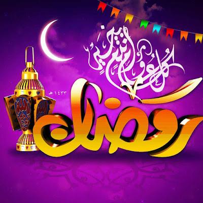 كل عام وانتم بخير بمناسبة شهر رمضان