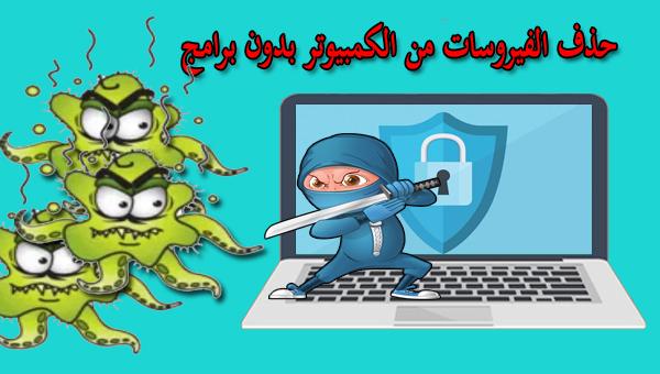 طريقة حذف الفيروسات من الكمبيوتر بدون برامج