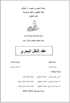 مذكرة ماستر: عقد النقل البحري PDF