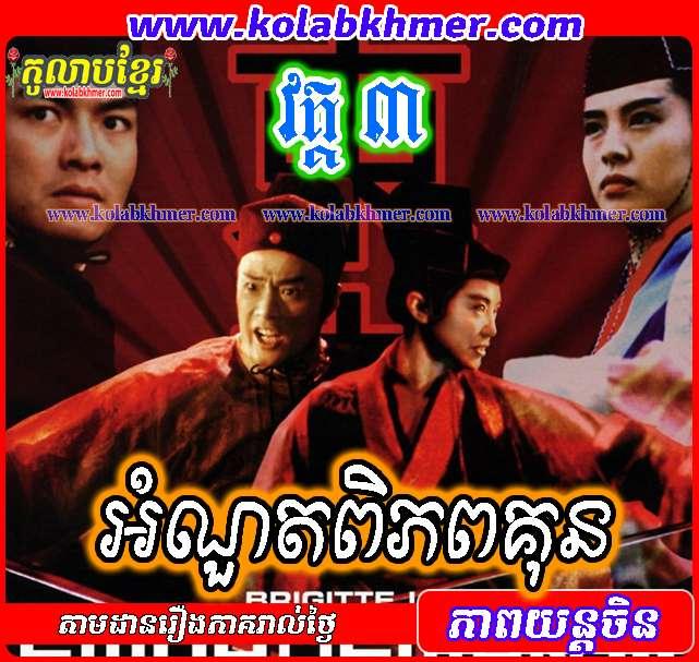 អំនួតពិភពគុន វគ្គ៣ Swordsman III: The East is Red (1993) Chinese Movies