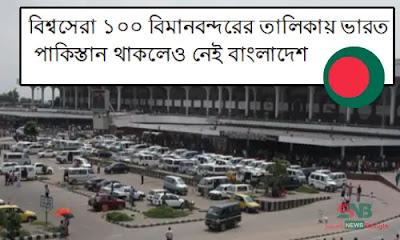 airport bangladesh