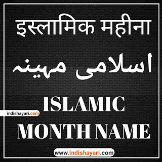 Islamic Month Name, Islamic Calendar, Islamic, इसलामी महीना, इस्लामिक month