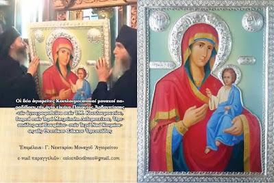 η υποδοχή και τοποθέτηση της εικόνα της Παναγίας της Αρβανιτίσσης