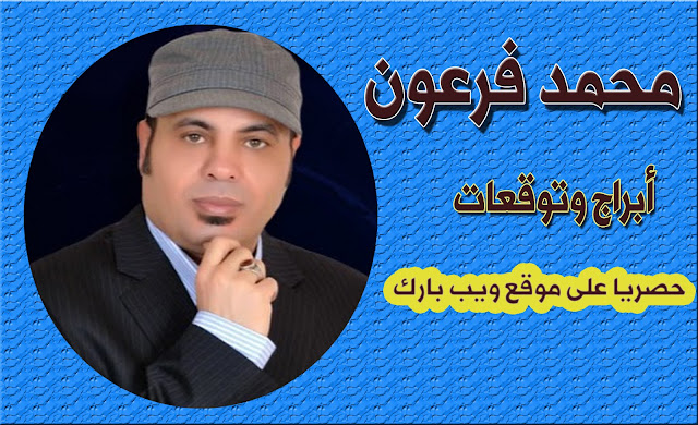 أبرز توقعات حظك اليوم الخميس 26/11/2020 | محمد فرعون