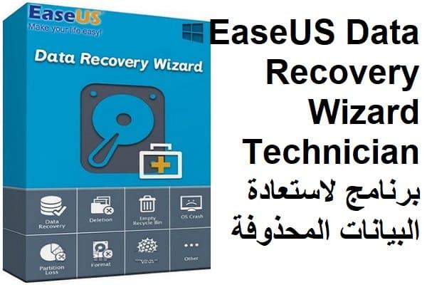 EaseUS Data Recovery Wizard Technician برنامج لاستعادة البيانات المحذوفة