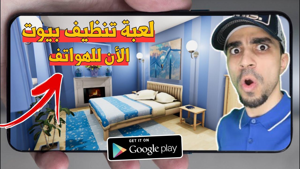 رسميا قم بلعب اللعبة التي يلعبها شبكة العاب العرب على هاتفك بحجم صغير بجرافيك خرافي House Flipper