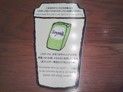 注文カード2 スターバックスコーヒー岐阜茜部店