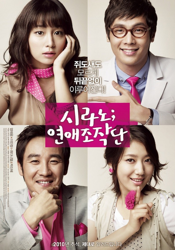 dating agency cyrano izle yeppudaa Park shin-hye (hangul: 박신혜 hanja: 朴信惠, born february 18, 1990) is a south korean actress and singer all xxx tubes images property copyright their owners.