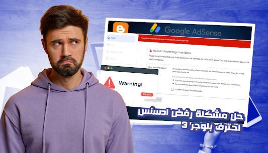 اسباب رفض ادسنس مدونتي على بلوجر