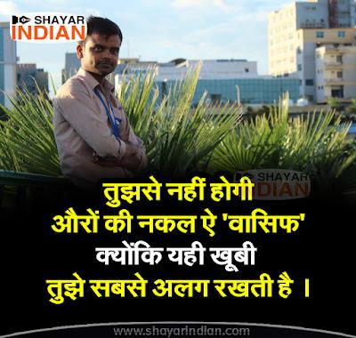 Top Shayari Collection in Hindi