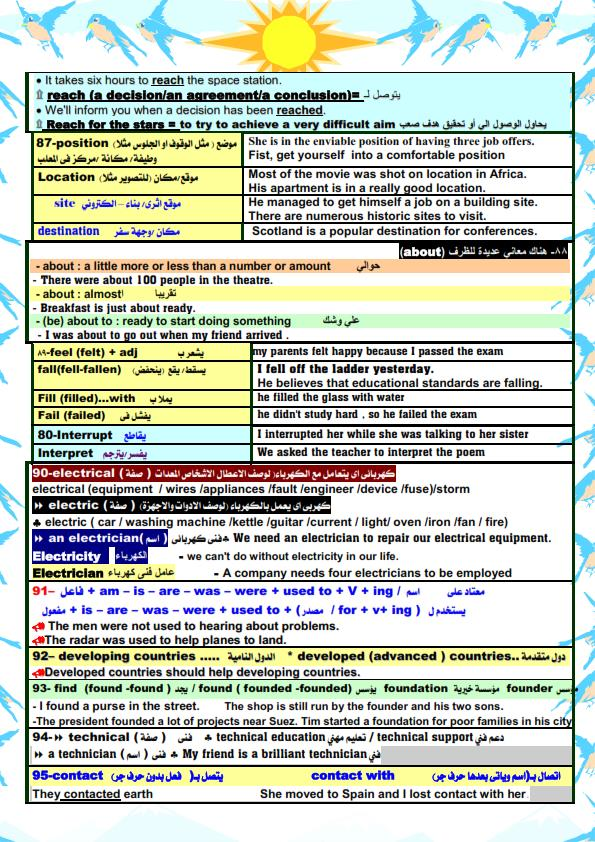 قواعد اللغة الانجليزية والملاحظات اللغوية للصف الثالث الثانوي مستر/ أحمد فرحات 10