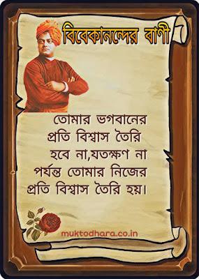 Vivekanand's Quote