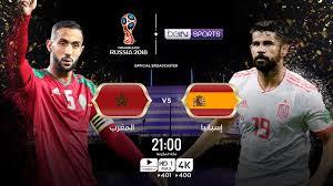 يلا شوت   مشاهدة مباراة المغرب واسبانيا بث مباشر بدون تقطيع اليوم 25-06-2018 رابط نقل مباراة المغرب ضد اسبانيا اون لاين في كأس العالم