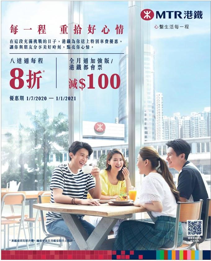 MTR: 八達通每程8折 都會票減$100 至2021年1月1日