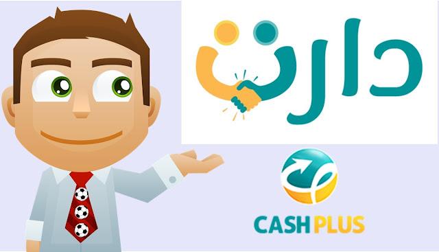 """Cash Plus تطلق  تطبيق يدعى Daret """"دارت""""  لإدارة  وتنظيم القرعة tontines (دارت) بين الأحباب و الأصدقاء في جميع أنحاء المغرب"""