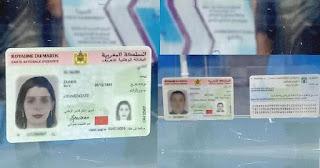 تزوير استمارات مواعيد البطاقة الوطنية يقود شابا إلى قبضة الأمن
