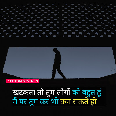 high attitude status for fb in hindi