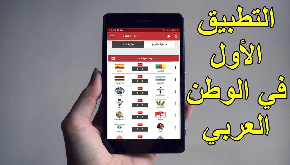 التطبيق الأول في الوطن العربي لمشاهدة مختلف مباريات كرة القدم مجانا وبجودات مختلفة