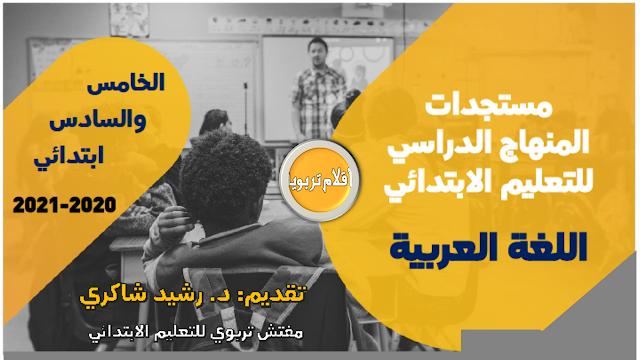 مستجدات المنهاج الدراسي للتعليم الابتدائي اللغة العربية الخامس والسادس ابتدائي 2020-2021